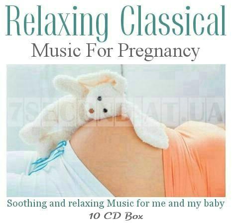 Расслабляющая Классическая Музыка для Беременных